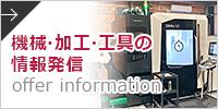 機械・加工・工具の情報発信